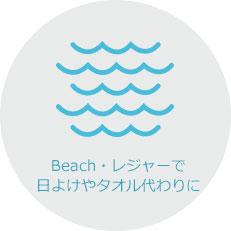 Beach・レジャーで日よけやタオル代わりに