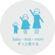baby・kids・momずっと使える