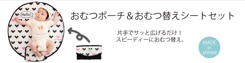 おむつポーチ&おむつ替えシートセット(日本製)