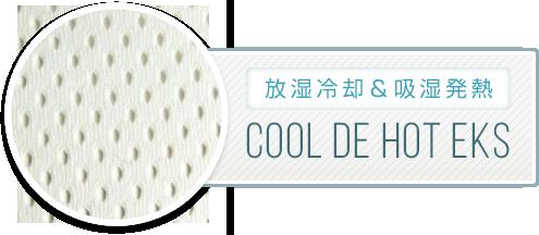 新生児から使える日本製抱っこ紐|sun&beach新生児インサート特徴:夏涼しく冬暖かい機能性素材でより快適に