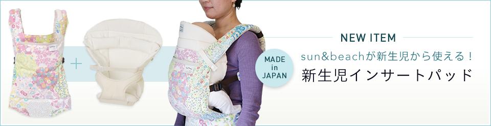 sun&beach新生児インサートパッドは足の位置も迷わず使い方も簡単。生後2週間から使えます